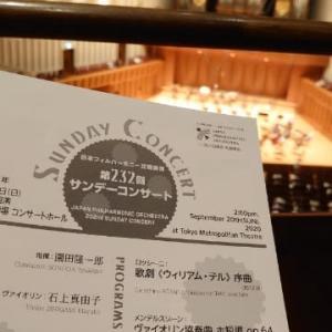 本来なら9月19日は・・・&芸術劇場で石上真由子さん
