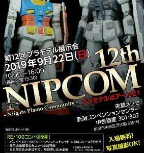 NIPCOM展示会に行ってきたYO!