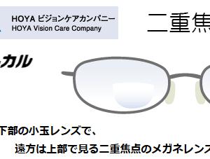 二本のメガネを一本に、二重焦点レンズ(バイフォーカル)