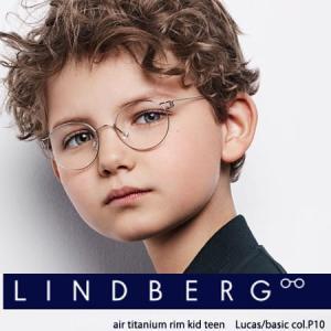 弱視の子供のメガネ