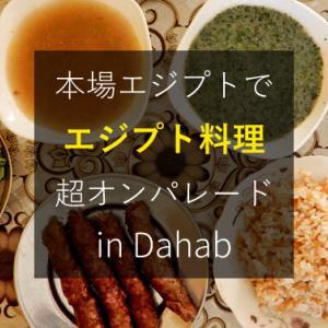本場エジプト料理!超濃厚モロヘイヤスープとコフタに合うそばめし?