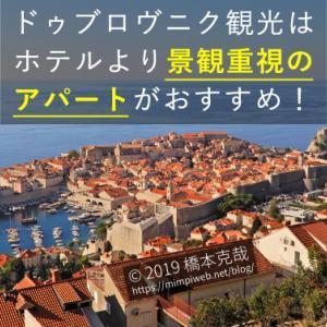 ドゥブロブニク観光拠点はホテルより景色重視のアパートがおすすめ!