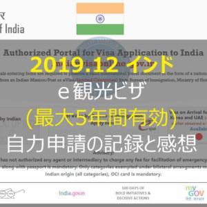 インド観光前に最大5年間有効の e ビザを自力で申請した記録と感想