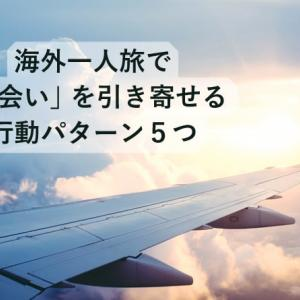 海外一人旅で出会いを引き寄せる!おすすめの行動パターン5つ