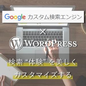 Google カスタム検索 × WordPress 検索の美しいカスタマイズ方法