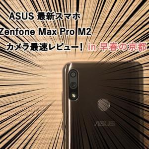 Zenfone Max Pro M2 のカメラで撮影した早春の京都の見どころ 2019