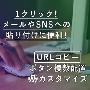 URLコピーボタンを各記事のシェアボタン内に配置させるカスタマイズ
