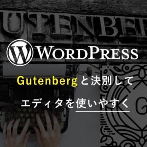 WordPress 新エディタ 「Gutenberg」 と決別してエディタを使いやすくする方法