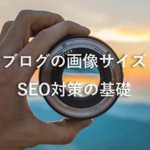 ブログで写真の画像サイズを小さく最適にして画像SEOも実践する方法