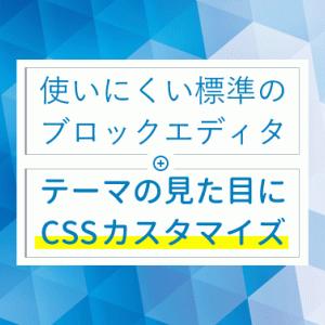 WordPress の 「使いにくいブロックエディタ」 は CSS でカスタマイズを