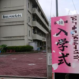 【日々のできごと】6月の入学式