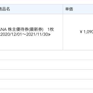 【緊急提言】旅情派ローディはANA・JAL株主優待券を今すぐ買い漁れ!