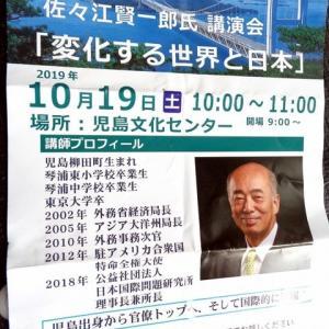 講演会「変化する世界と日本」・・聞きに行く