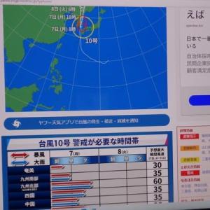 台風10号は無事に過ぎて・・・