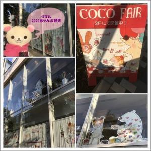 COCOちゃん展で熊だ