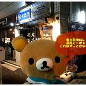 さようなら、ぼくの東京(思い出のラーメン店)