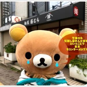 さようなら、ぼくの東京(思い出の北区ニボ)