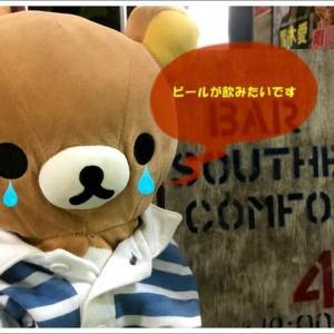 さようなら、ぼくの東京(思い出のBAR)
