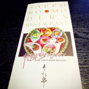札幌モダンレストランえりも亭