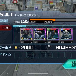 【ウルバト】2-Gクリア!