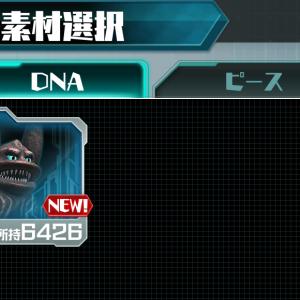 【ウルバト】ホーDNA収集完了
