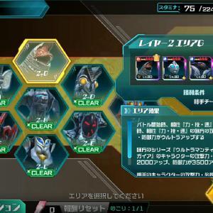 【ウルバト】ラスト探査 2-G