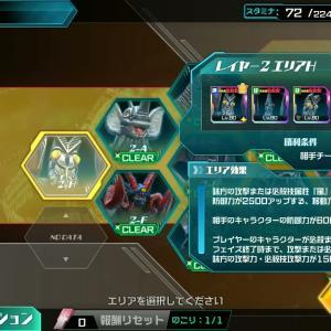 【ウルバト】ラスト探査 2-H