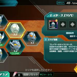 【ウルバト】ラスト探査 3-D