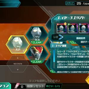 【ウルバト】ラスト探査 3-H