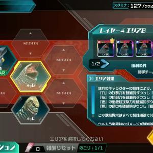 【ウルバト】ラスト探査 4-B