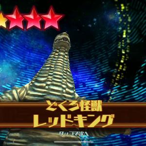 【ウルバト】レッドキング星6