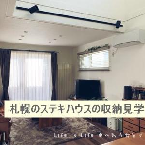 片づけたくなる!札幌のステキハウス見学チャンスのご案内