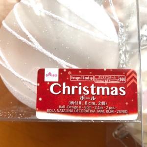 【ダイソー】罪なほど可愛かった高見えクリスマスオーナメント♪