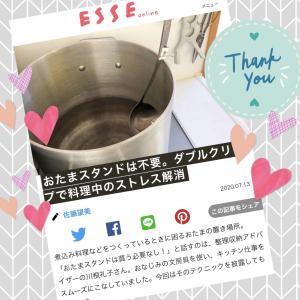 【ESSEonline】2記事配信♪小さなストレスを小さなアイテムでサクッと解決!