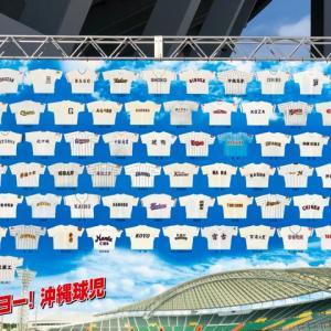 【高校野球】沖縄で一番長い夏になりますように!!