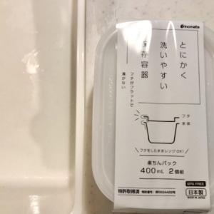 冷蔵庫にも島豆腐にもフィットした保存容器でラク家事に♪
