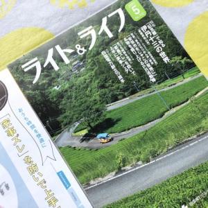 【コラム掲載】四国電力「ライト&ライフ・ひとことジャーナル」&『家事ズレ』ありませんか?