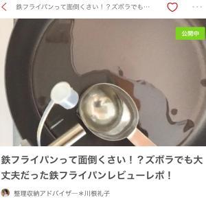 【LIMIA掲載】鉄フライパンデビューレポ!&フライパン育てから始まる○○な暮らし!?
