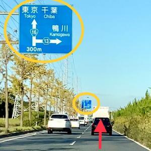 サロンまで車でのアクセス(木更津方面より)