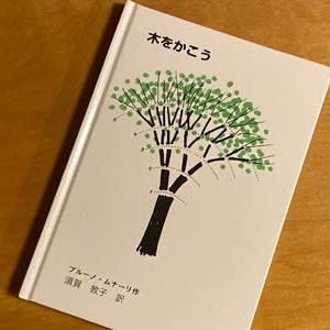 『 木をかこう 』