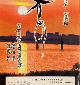 『 有田川 』