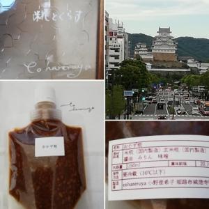 久々の姫路STAY♪グルメ情報満載\(^^)/