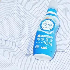 体感湿度-10度◆ハミング 涼感テクノロジー