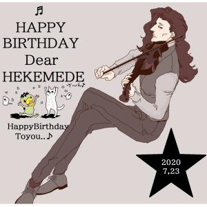 ヘケメデさんお誕生日おめでとうございます