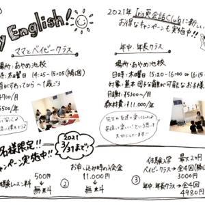 3月31日まで。赤ちゃんクラス、幼稚園クラス。小さなうちから英語を身近なものに。