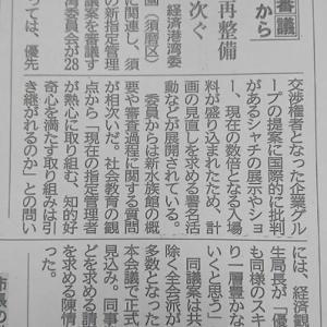 須磨海浜水族園で質疑 #スマスイ