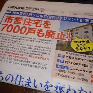 市営住宅マネジメント計画案とリノベーション神戸第2彈