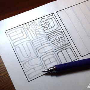 手書きの文字でつくる宮司の印