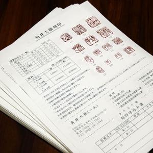 角井大拙先生が刻す落款印の申し込み用紙を編集