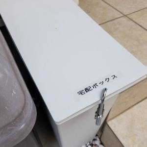 簡易宅配ボックス